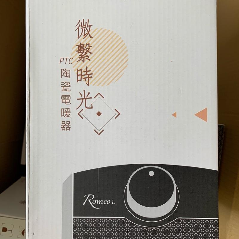 Romeo L.微繫時光 PTC 陶瓷電暖器 LHT-63 (恆溫旋鈕)