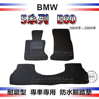 BMW寶馬-5系列 E60 專車專用防水腳踏墊 520i 523i 525i 530i 汽車腳踏墊 後車廂墊(june)