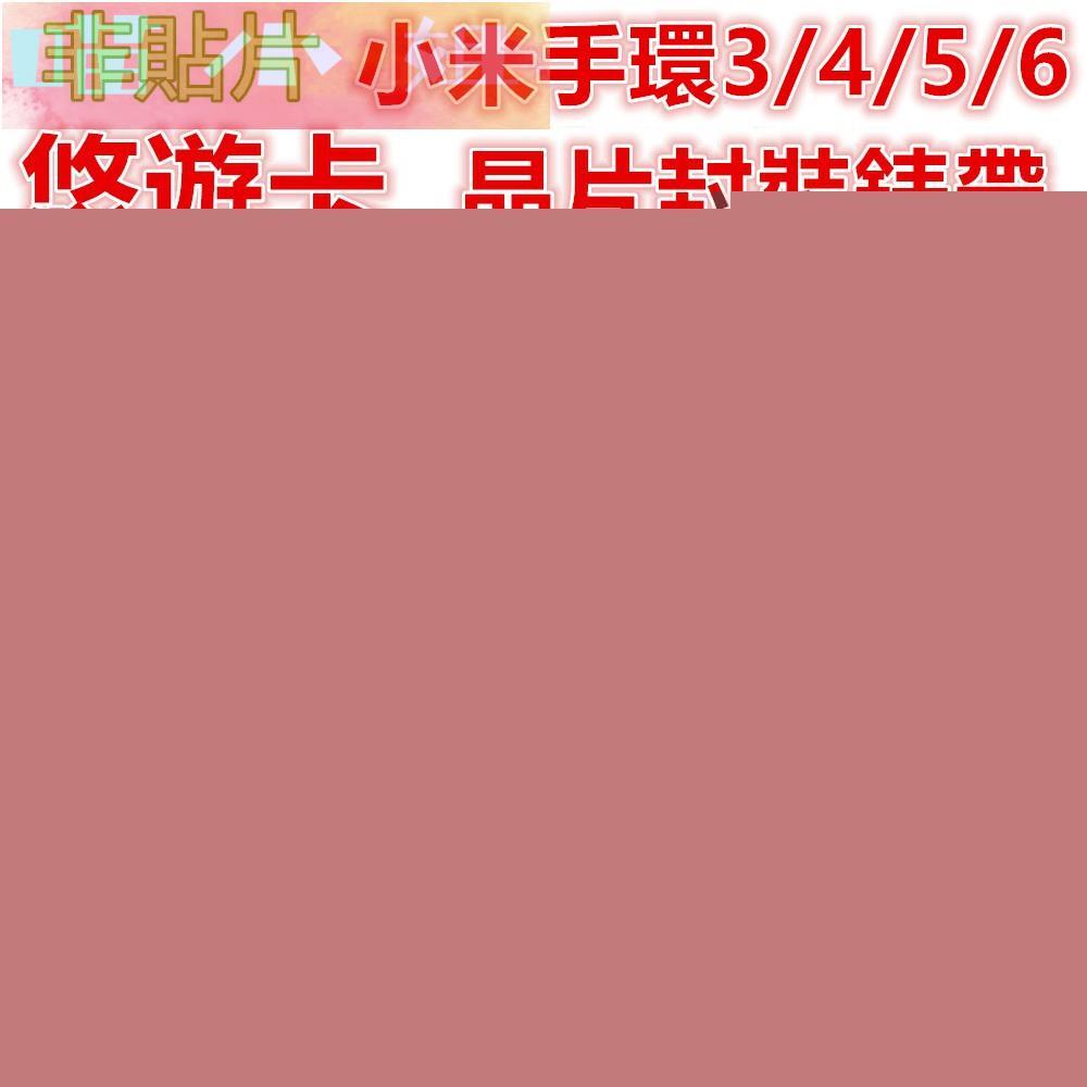台灣現貨悠遊卡錶帶 適用小米手環6/5/4/3紅色橙色內置成人空卡晶片滴膠封裝硅膠替換腕帶 白淨家智能手錶帶熱賣,現貨