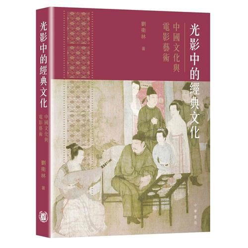光影中的經典文化:中國文化與電影藝術[79折]11100878510