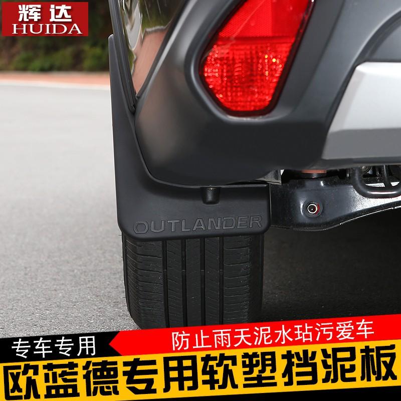 三菱 Mitsubishi-outlander 三菱擋泥板 13-20款擋泥板  新改裝專用擋泥板