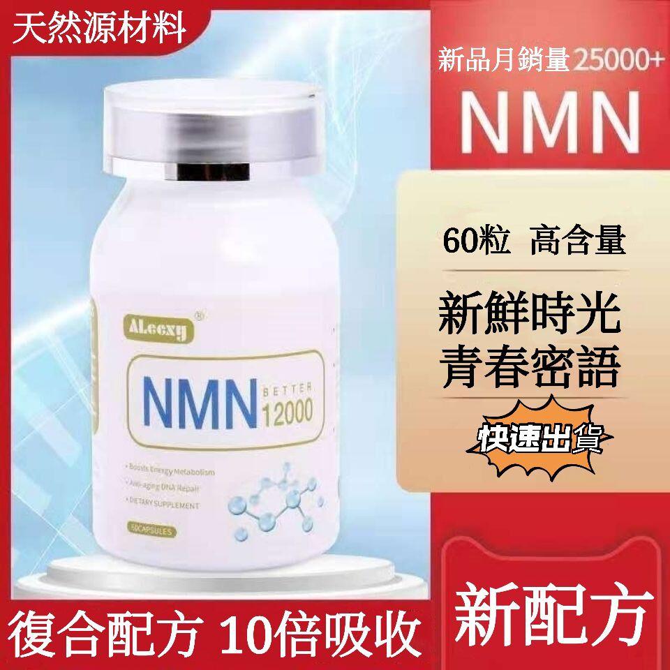 進口NMN12000美國β煙酰胺單核苷酸非港增強茵NAD