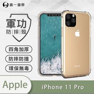 【隻手遮天】 Apple iPhone 11 Pro Max/  11 pro/  11 大螢膜pro+軍功防摔殼 臺北市