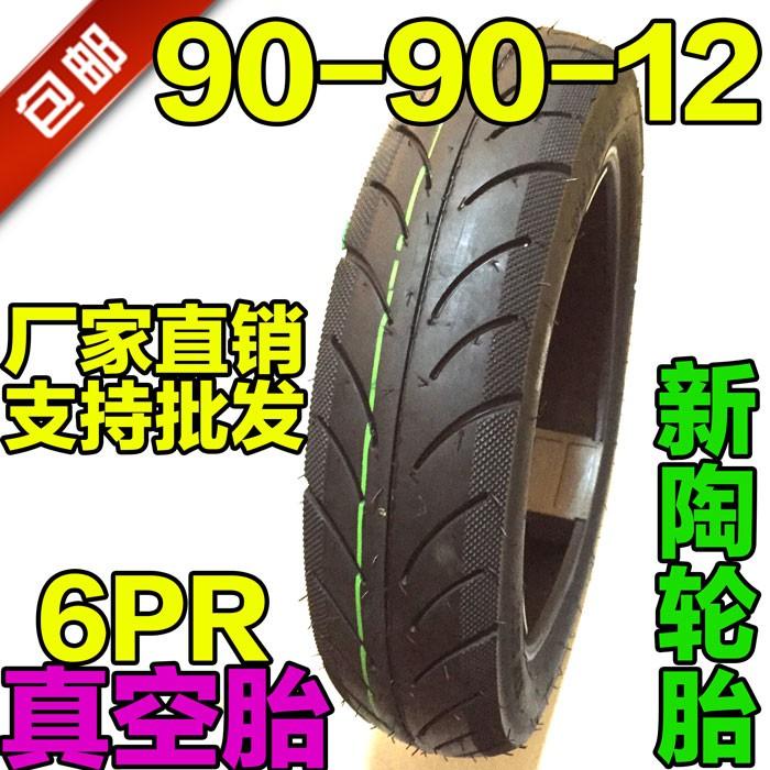 包郵公主踏板車125前輪胎90/90-12外胎90-90-12耐磨真空胎