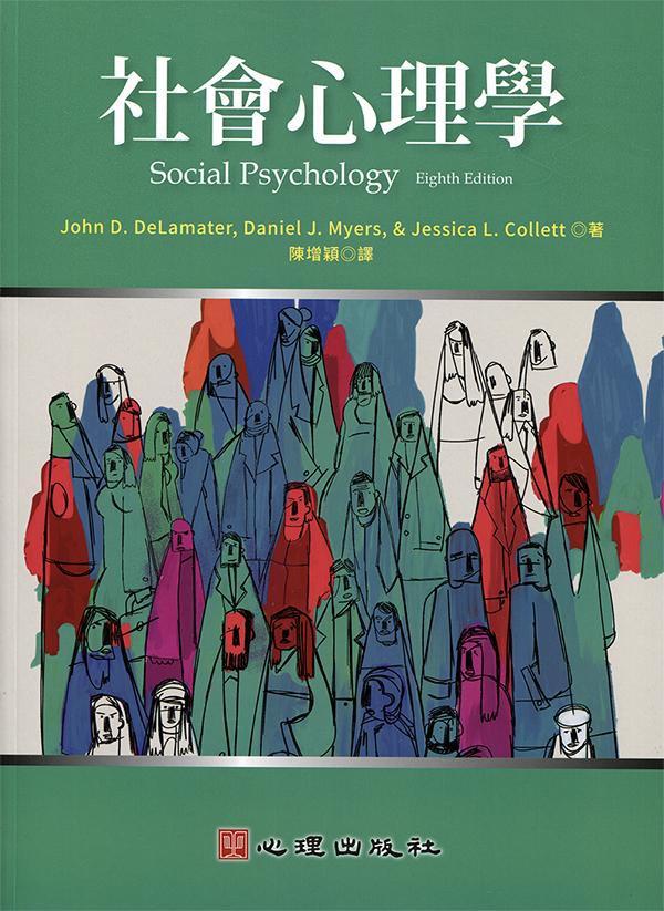 社會心理學/John D. DeLamater/ Daniel J. Myers/ Jessica eslite誠品