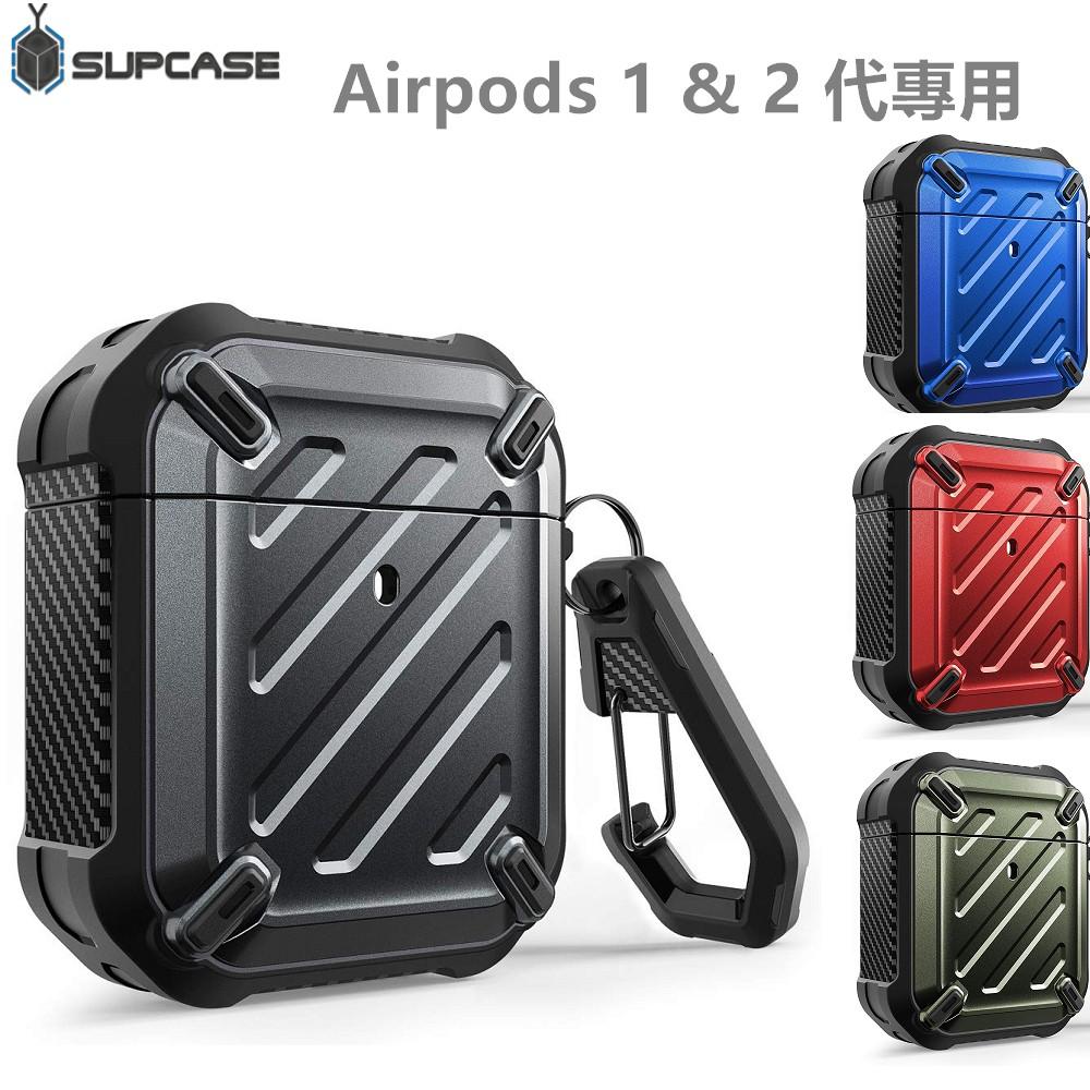 台灣出貨!送耳塞套 SUPCASE UB pro Airpods 1/2代 Airpods Pro 保護殼、保護套、硬殼