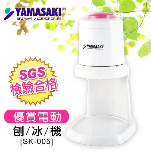 山崎優賞刨冰機 SK-005