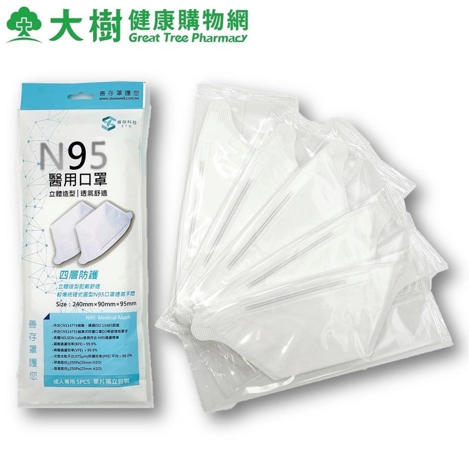 善存 N95醫用防護口罩(未滅菌) 5入/袋 鴨嘴型 白色 大樹
