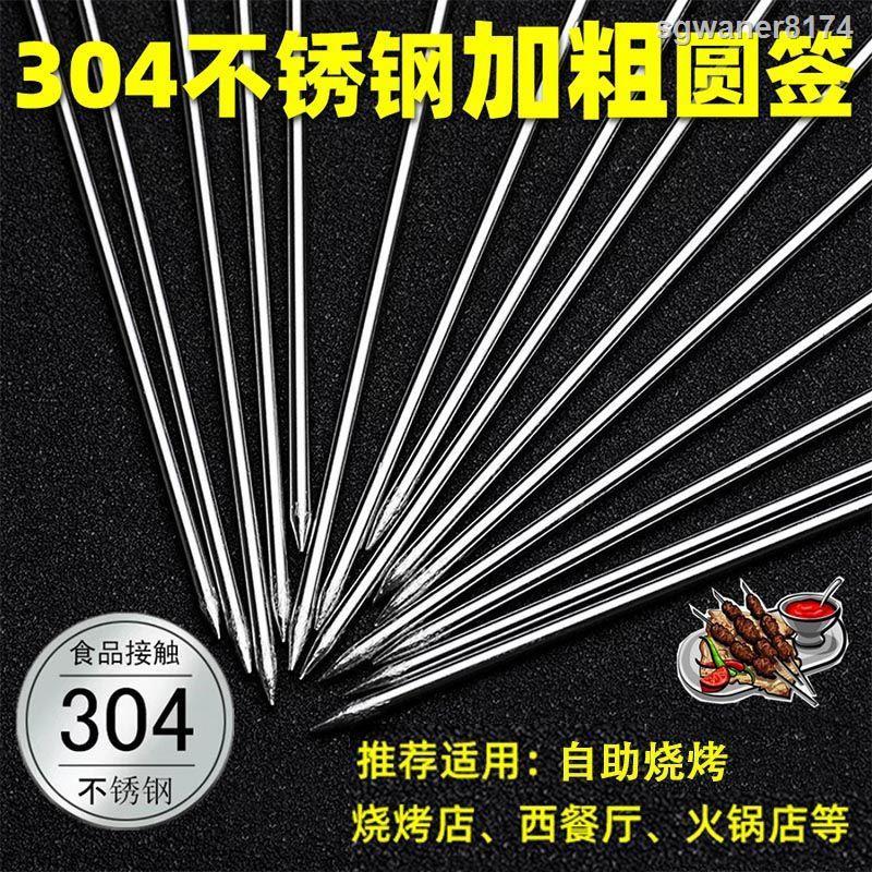 304不銹鋼燒烤簽圓簽烤肉簽子羊肉串鉗子家用燒烤簽戶外燒烤簽針