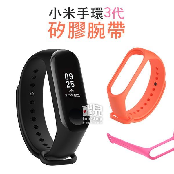 3代/4代專用! 小米手環 3代/4代 矽膠腕帶 環帶 錶帶 智能 彩色腕帶 替換錶帶 替換帶 198【飛兒】