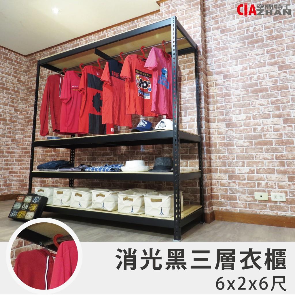 衣櫃-黑色4層 6x2x6尺【空間特工】收納櫃 組合架 衣櫥 儲藏櫃 衣架 CLB64