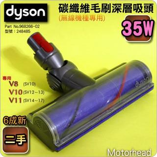#鈺珩#Dyson原廠【二手】【35W】碳纖維毛刷深層吸頭Motorhead吸地毯最佳V7 V8 V10 SV10 新北市