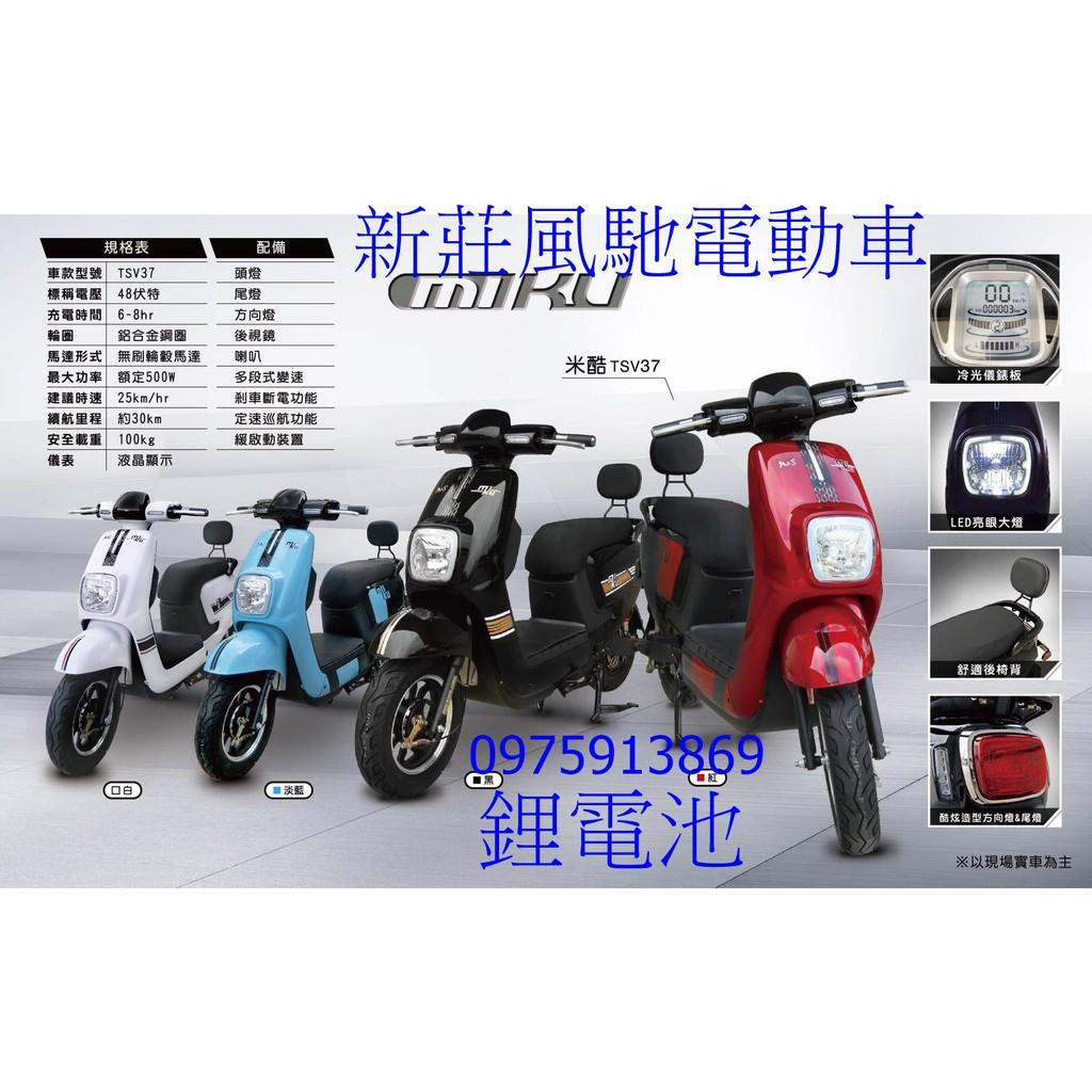 新莊風馳電動車 威勝 TSV37米酷 電動自行車 鉛酸電池版 鋰電版 (車子+電池+充電器) 此為鋰電池版賣場