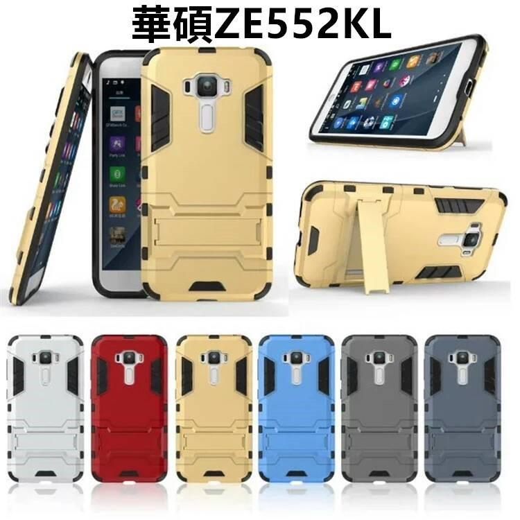 華碩 ZenFone 3 ZE552KL Z012DA 支架鋼鐵俠 手機殼 手機套 保護殼 保護套 防摔殼 殼 套