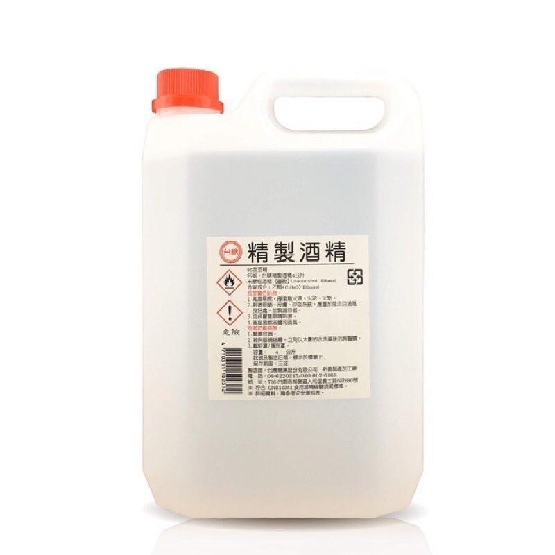 【現貨免運】台糖95%酒精4公升 國家酒精 4000ml酒精台糖公司貨 防疫酒精