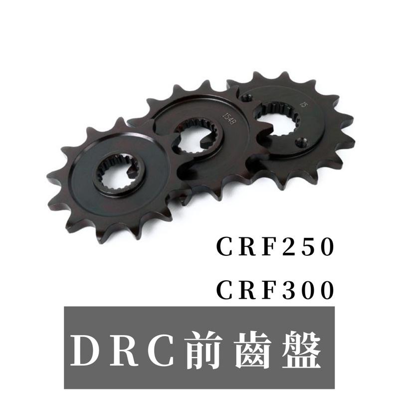 現貨 日本 DRC 前齒盤 CRF250L/M/Rally CRF300L/Rally 越野滑胎 曦力越野