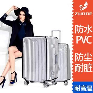 PVC防潑水 防刮痕 防塵 保護套 拉桿箱行李箱套透明無需脫卸18吋20吋22吋24吋26吋28吋30吋拉鍊式加厚