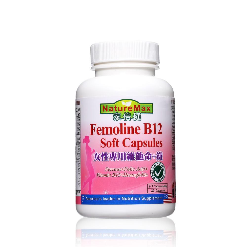 【NatureMax家倍健】女性專用維他命+鐵軟膠囊(30粒/瓶)