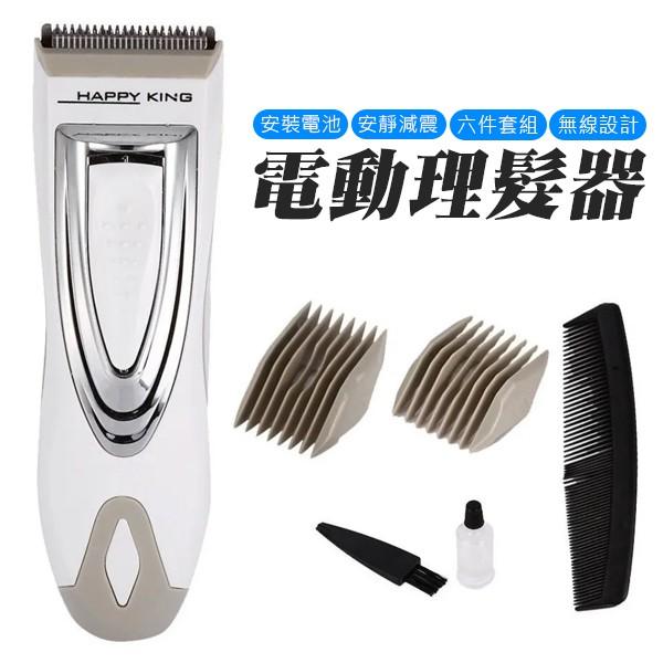 電動理髮刀 家用理髮器 電推剪 電動電推 嬰兒 成人剃頭刀 兒童 剃髮 剪髮器 理頭髮(59-167)