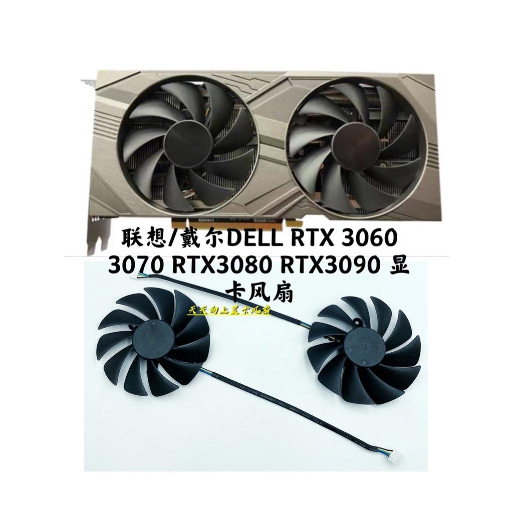 散熱顯卡風扇-免運/聯想/戴爾DELL RTX 3060 3070 RTX3080 RTX3090 顯卡靜音風扇-現貨-