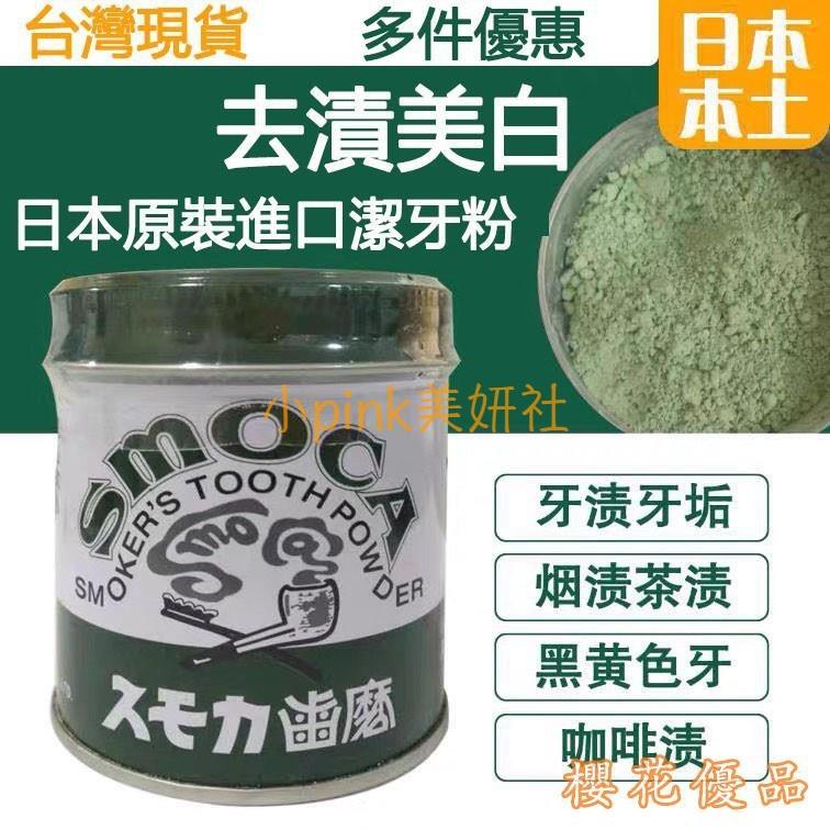 ✨熱銷✨日本斯摩卡SMOCA牙膏粉 洗牙粉 美白牙齒神器 去煙漬茶漬155G綠色的帶點綠茶味 ✨小pink美妍社✨