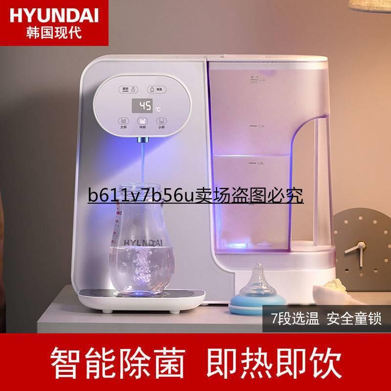 *現貨HYUNDAI/韓國 現代即熱式飲水機 速熱電熱水瓶 電熱水壺 紫外除菌 電壓220V