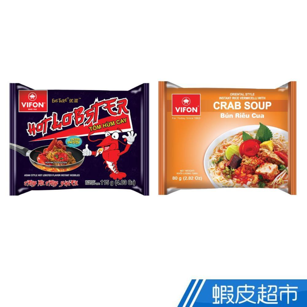 VIFON味豐 越南 蟹湯風味米細麵/辣龍蝦風味乾拌麵 沖泡免煮 3分鐘美味超即時 蝦皮直送 現貨