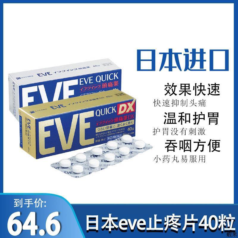 台灣熱銷新款日本進口EVE止痛片40片/盒 痛經藥 止疼片牙痛關節痛 頭痛寧