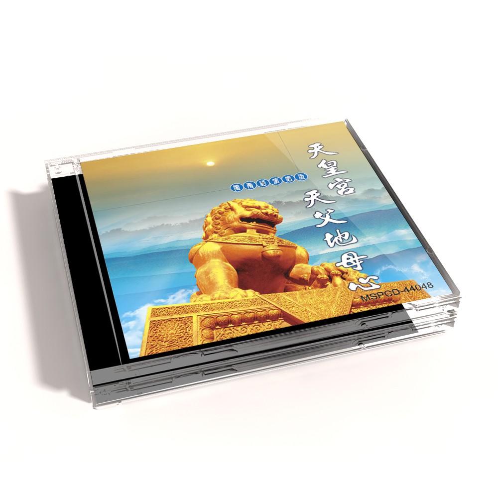 【新韻傳音】天皇宮天父地母心 CD MSPCD-44048