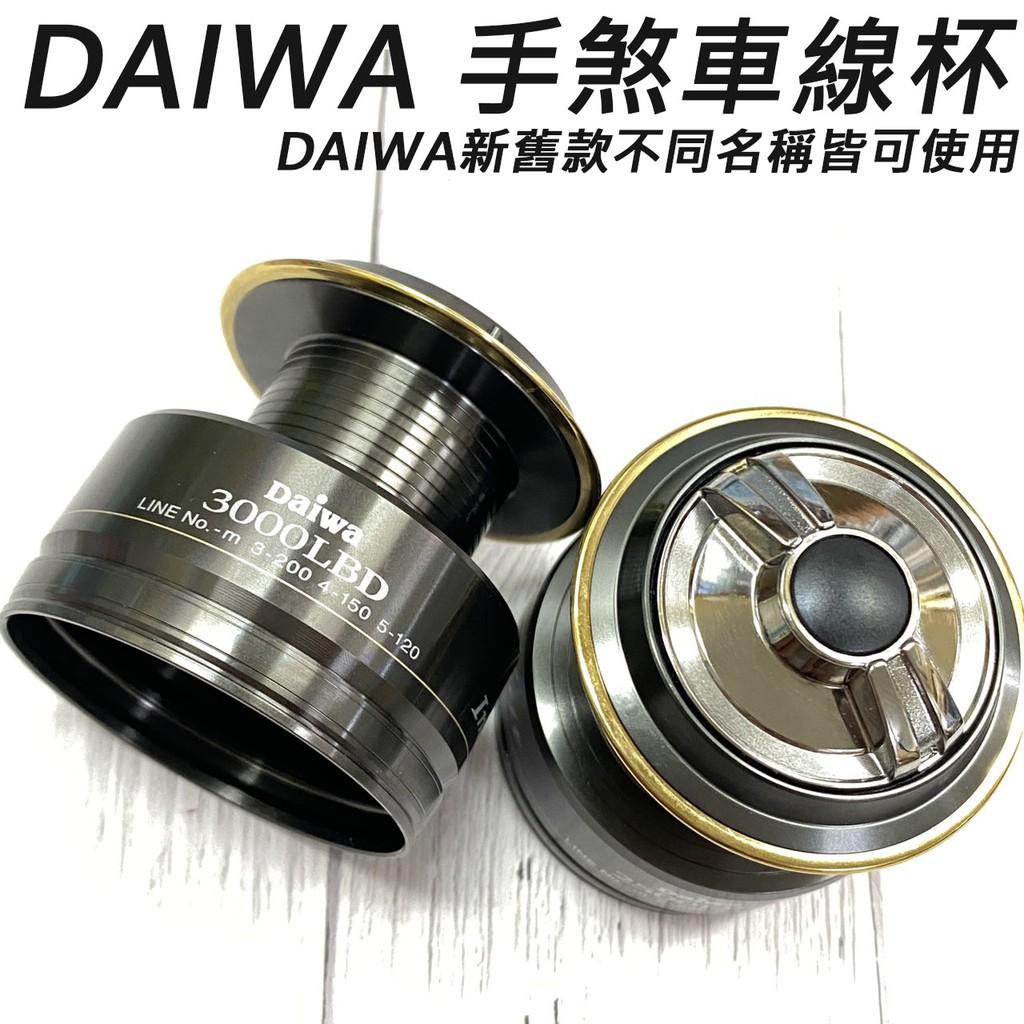 DAIWA 手剎車線杯 可通用 IMPULT 2500LBD 3000LBD 手煞車 手剎車 捲線器 白蟳 菜蟳 線杯