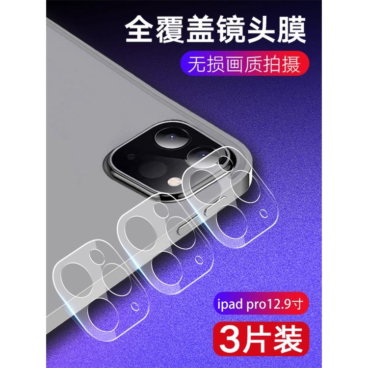 ipadpro2020鏡頭膜蘋果平板12.9寸手機後相機模IPADPRO11寸全包覆蓋後置攝像頭ipad pro2021