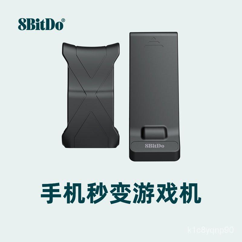 8Bitdo八位堂M30手柄專用支架 蘋果安卓華為小米手機 手柄卡扣無線遊戲手柄夾子固定便攜架扣夾配件可拉伸 PHwH