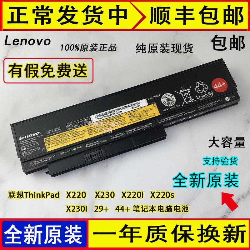 原裝聯想ThinkPad X220 X230 X220i X220s X230i 29+ 44+電腦電池