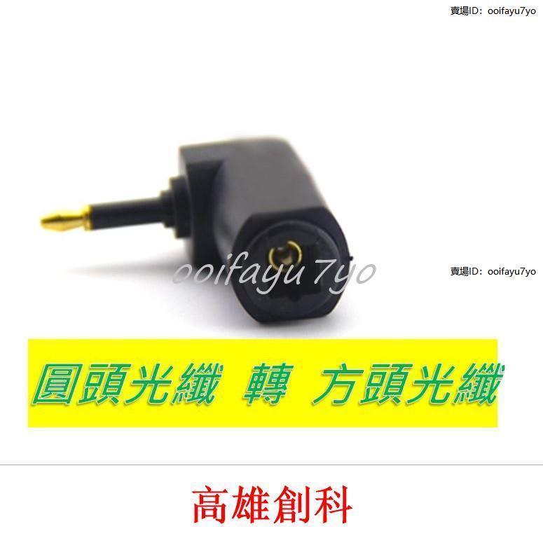 【現貨直發】-SPDIF DAC 數位光纖 方轉圓頭 光纖線轉換頭 光纖轉接頭 數位轉類比 光纖轉類比 同軸轉類比146