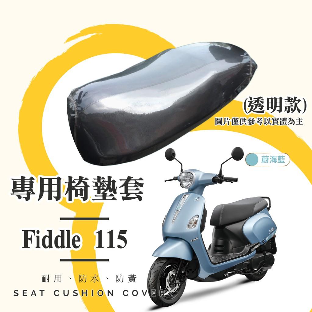 【MorLove❤️】SYM Fiddle 115專用✨加厚型 透明坐墊套 椅墊套 (厚度0.22,保護原廠坐墊,防水防