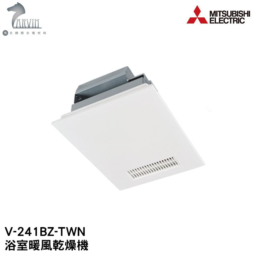 【三菱電機】浴室暖風乾燥機 V-241BZ-TWN 電壓220V