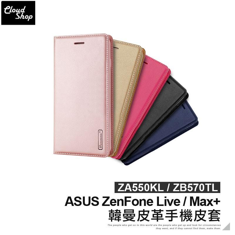 ASUS 韓曼皮革手機皮套 ZenFone Live ZA550KL Max Plus ZB570TL 保護套 皮套