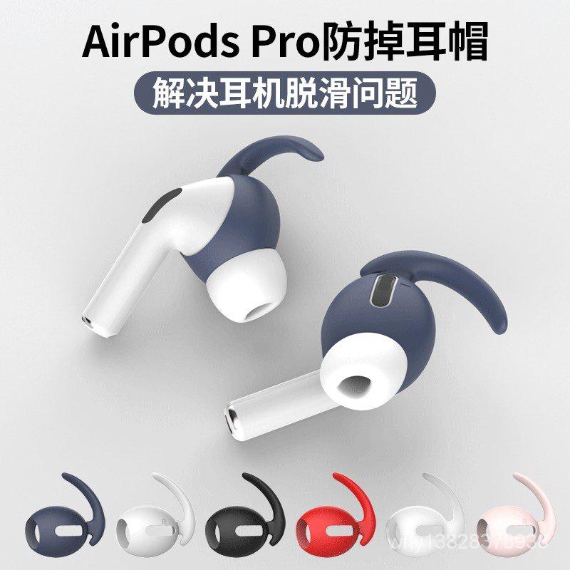 【廠家直銷】(熱賣)超薄 Airpods pro藍牙耳機保護套 airpods3矽膠防滑運動耳塞套 耳帽 雙層隔音加強版