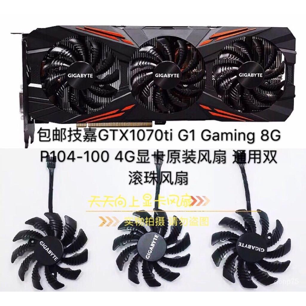 全新技嘉GTX1070ti G1 Gaming 8G P104-100 4G顯卡風扇 滾珠風扇