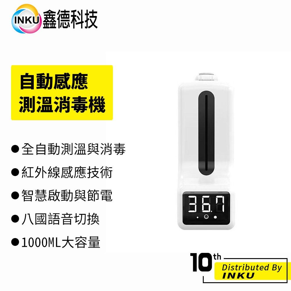 自動感應測溫消毒機 防疫 全自動 酒精 噴霧 測量 體溫 智能感應 紅外線感溫 精準 節電 [現貨]
