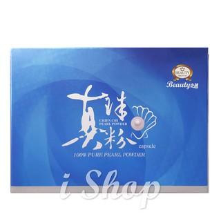 BEAUTY小舖 CHIEN CHI PEARL POWDER CAPSLE 千琦珍珠粉膠囊(60顆/ 盒) 新北市