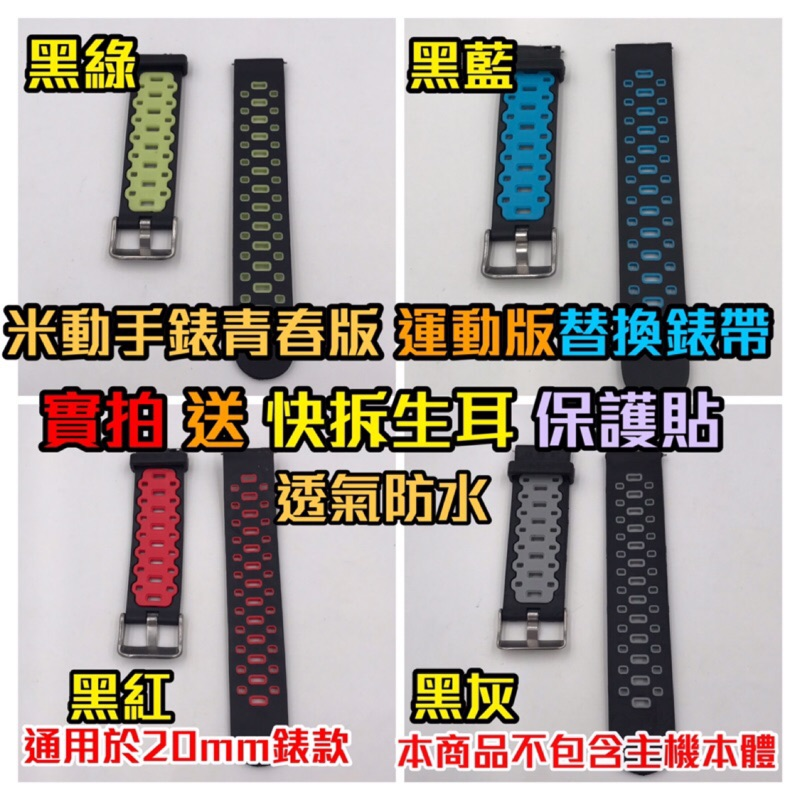 Amazfit GTS2 mini BIP UPOP S 米動手錶青春版 華米手錶青春版 運動錶帶 米布斯
