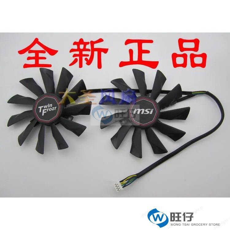 旺仔雜貨 微星MSI GTX780Ti N780 GTX770 GXT760 GTX750Ti N750 顯卡風扇CPU