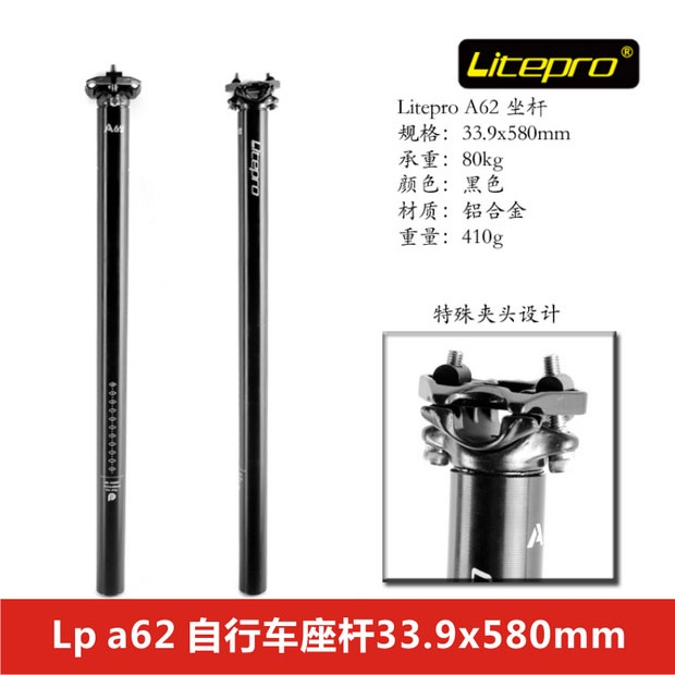 新款第五版!正品LitePro A62坐管 超輕33.9mm坐桿 Dahon大行座管