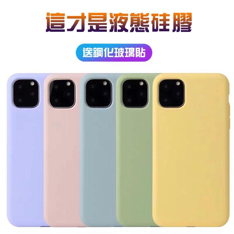 新款 iPhone11pro max全包防摔 軟殼保護殼液態矽膠殼iPhone11手機殼 簡約素色11pro max