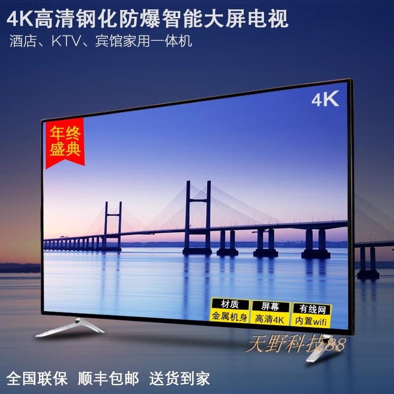廠家直銷 東方電器大賣場 小米4K55寸液晶電視32 46 60 65寸70 75高清智能網絡平板語音吋 特價 電視