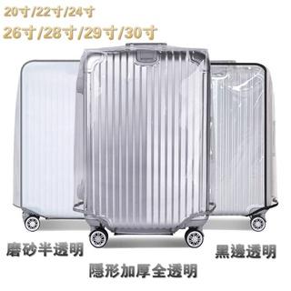 【戶外】限時優惠 PVC透明 行李箱保護套 29吋 加厚 磨砂 拉桿箱保護套 旅行箱保護套 旅行箱套 耐磨 防水行李箱套