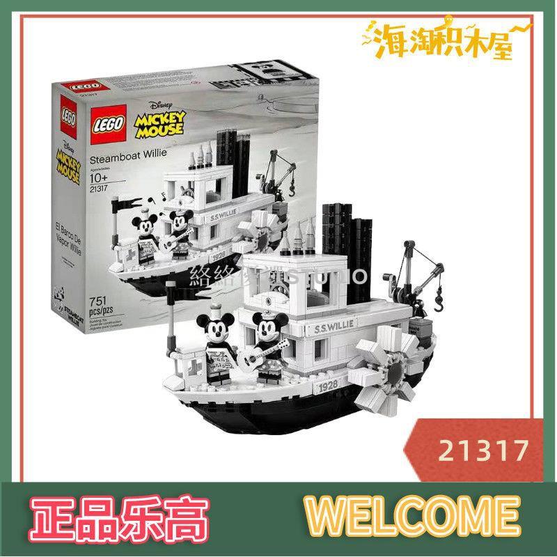 絡絡優選 LEGO樂高21317威利號汽船迪士尼米奇米妮蒸汽船 好盒