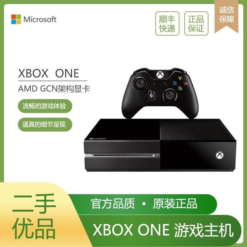 二手微軟XBOX ONE家庭娛樂主機XBOX ONE S遊戲主機體感遊戲機