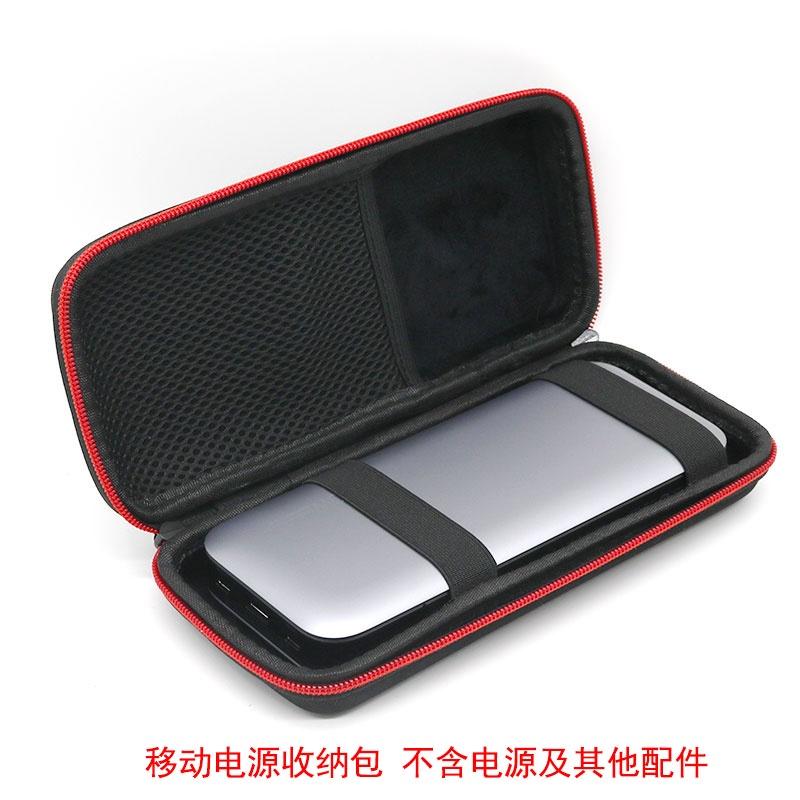 數碼收納包♝☁適用 紫米20號移動電源包200W大功率25000mAh大容量充電寶收納包